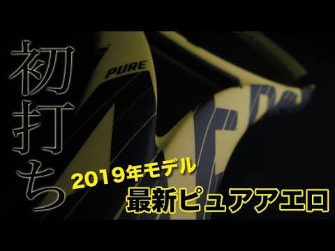 Fukky'sインプレバボラ最新ピュアアエロ 2019年モデル 初打ち