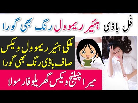 Body Hair Removal || Full Body Wax || Best Wax For Hair Removal || Glowing Skin || Beauty Tips