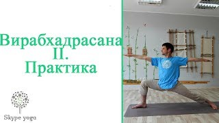 Вирабхадрасана II. Как выполнять? Видео урок. Йога онлайн.