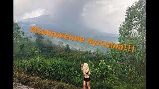 Извержение вулкана Агунг . Бали ! Поехали к подножью вулкана!