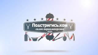 Долговременная укладка. Москва