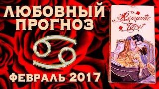 РАК - Любовный Таро-Прогноз на Февраль 2017