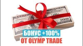Как получить бонус при пополнении депозита в Олимп Трейд, есть |  Бинарные Опционы Бонус за Пополнение