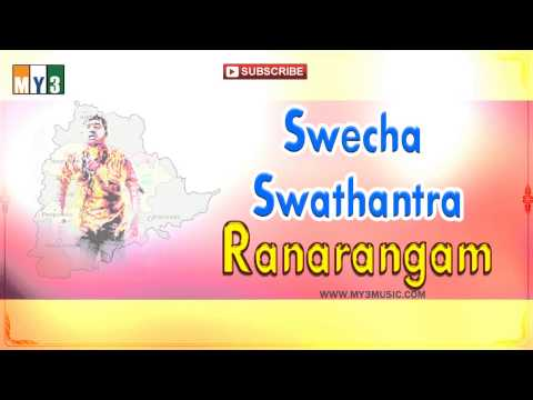 Telangana Songs | Swecha Swathantra Ranarangam  | Folk Songs Juke Box