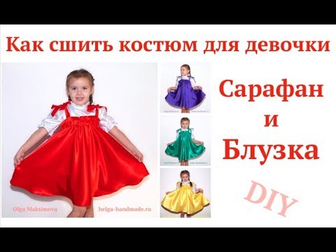 Сарафан сшить русский народный сарафан для девочки