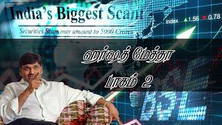 Harshad Mehta Loopholes | Scam 1992 RBI செய்த தவறுகள் | Harshad Mehta Stock Market | Tamil Pokkisham