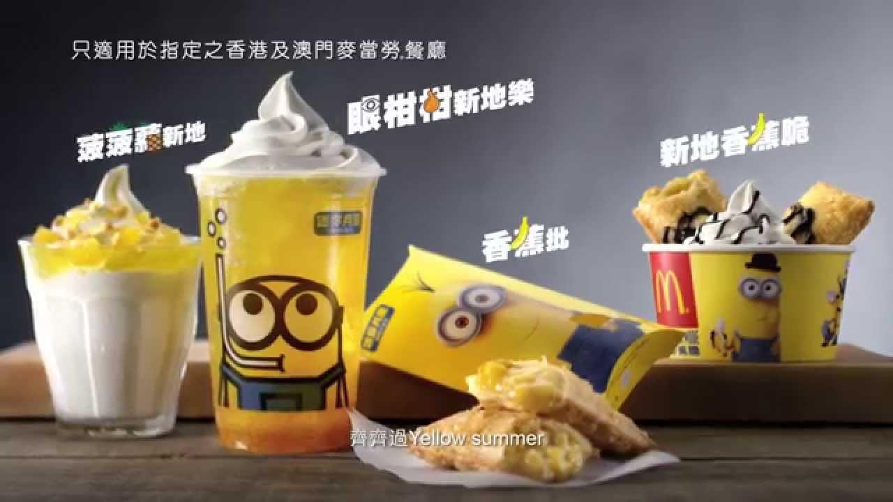 麥當勞® x Minions 迷你兵團™ 麥麥加推 電視廣告 - YouTube
