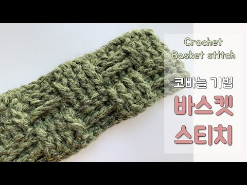 코바늘 패턴 - 바스켓스티치 (crochet basket stitch)