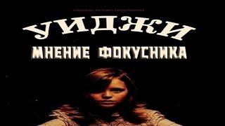 Мнение о фильме - УИДЖИ Проклятие Доски Дьявола