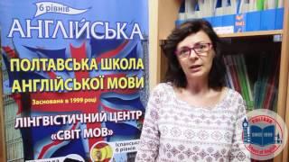 Poltava School of English