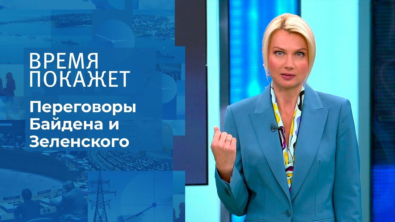 Итоги встречи президентов США и Украины. Время покажет. Фрагмент выпуска от 02.09.2021