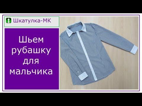 Как сшить рубашку для мальчика