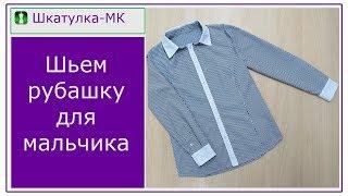 Шьем рубашку для мальчика|Шкатулка-МК