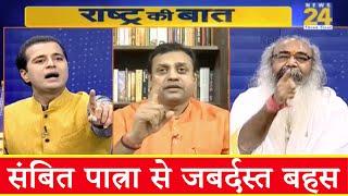 राष्ट्र की बात: बीजेपी ने क्यों पूछा राहुल गांधी का गोत्र ?