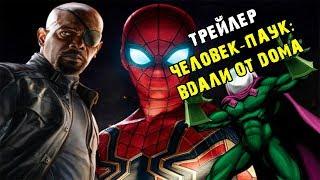 Человек Паук:  Вдали от дома — Русский тизер трейлер (2019)