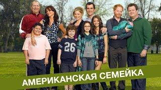 Сериал на каждый день: Американская Семейка