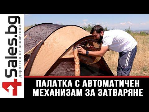 Палатка с автоматичен механизъм на сглобяване предназначена до 4 души - PALAT8 10