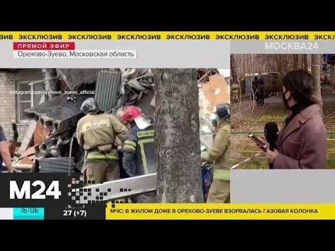 200 человек эвакуированы из жилого дома в Орехове-Зуеве, где произошел взрыв газа - Москва 24