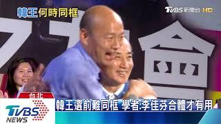 【TVBS新聞精華】20200107  十點不一樣 選舉焦點