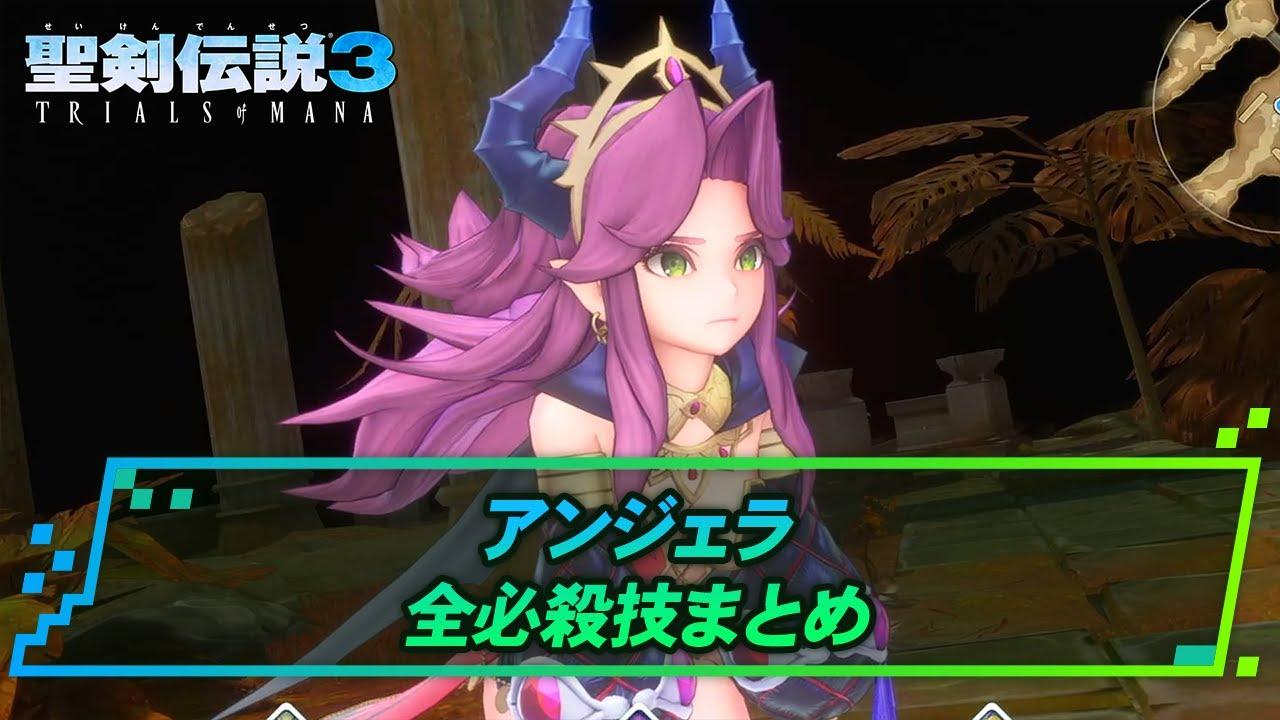 3 リメイク 精 剣 アンジェラ 伝説