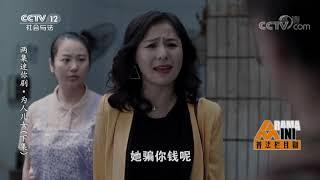 《普法栏目剧》 20190709 两集迷你剧集·为人儿女(下集)| CCTV社会与法