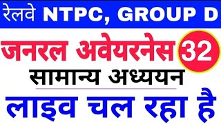 General Studies || Live Class For RRB NTPC+GROUP D || GK-GS
