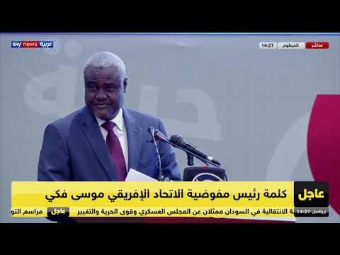 كلمة رئيس مفوضية الاتحاد الإفريقي موسى فكي  - نشر قبل 4 ساعة