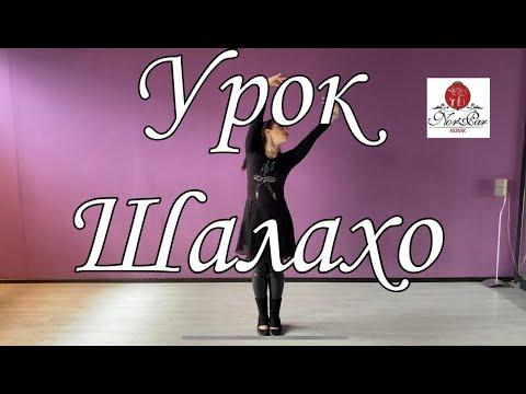 Видео урок Шалахо от Nunik
