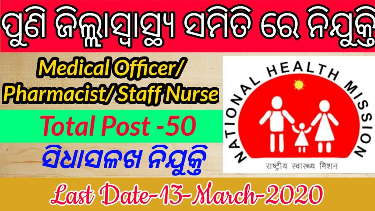 Zilla Swasthya Samiti Recruitment 2020 ||Odisha govt job ...