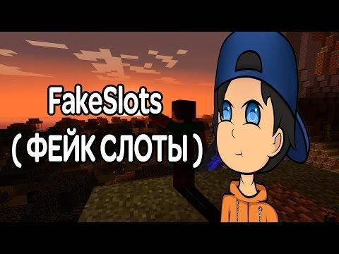 Установка/Настройка плагина FakeSlots ( ФЕЙК СЛОТЫ ) для Minecraft