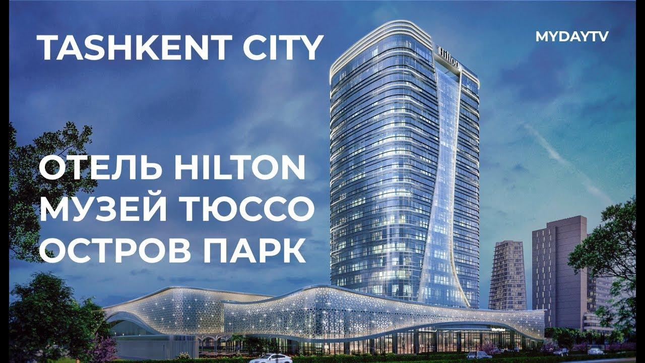 В Tashkent City будет Музей мадам Тюссо, Остров Развлечений, Отель Hilton