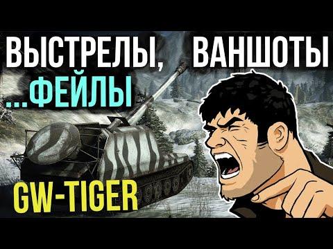 ЛУЧШИЕ И ХУДШИЕ ВЫСТРЕЛЫ НА GW-TIGER!