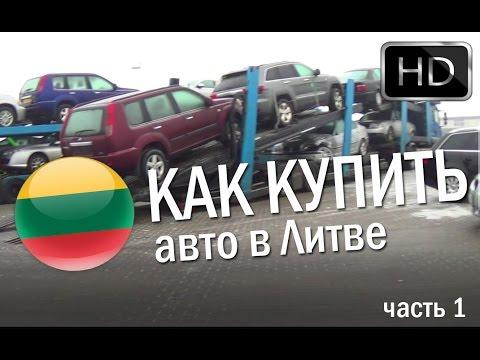 Как купить авто в Литве. часть 1