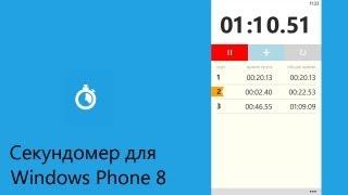 Бесплатный секундомер для Windows Phone 8