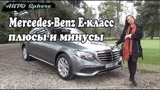 Стоит ли покупать Mercedes-Benz E-класс плюсы и минусы автомобиля