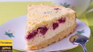 Творожный пирог с крошкой (штрейзелем) | ГОТОВИМ ДОМА с Оксаной Пашко