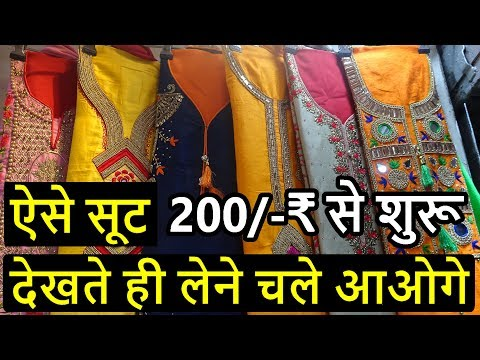 200 का सूट 500 का बेचे | DESIGNER SUIT, PARTY WEAR SUIT, BRIDAL SUIT | LATEST FASHION IN CHEAP PRICE