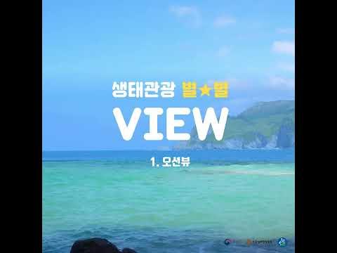 [카드뉴스] 생태관광 별★별 VIEW - 오션뷰