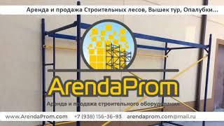 видео Рамные строительные леса ЛРСП-100