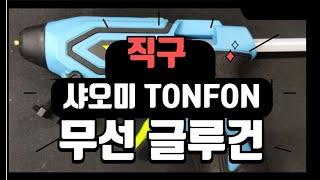 샤오미 TONFON (통풍?)충전식 무선 3.6V 글루…