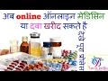 How to buy online medicine अब आप घर बैठे भी सस्ते दाम पर ऑनलाइन दवा खरीद सकते है
