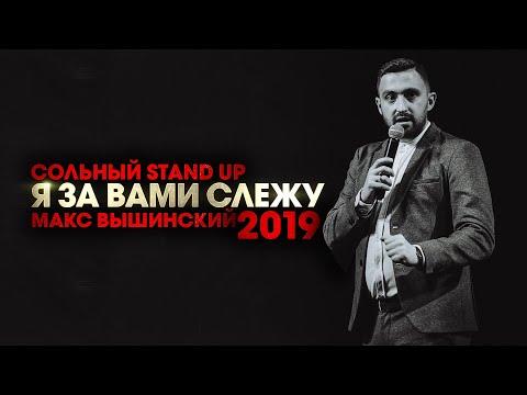 """Макс Вышинский  -  """"Я за вами слежу""""   Сольный Стендап (2019)"""