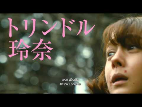 Trailer TAG: อวสาน...โมเอะ SUB THAI