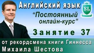 Михаил Шестов - Постоянный онлайн-курс. Занятие 37. (В открытом доступе)