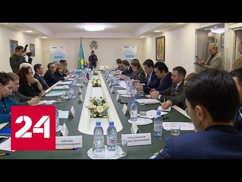 За круглым столом: Россия и Казахстан обсудили процессы интеграции - Россия 24
