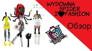 кукла Вайдона Спайдер / Wydowna Spider - Я люблю моду /  I Love Fashion Doll - Monster High - CBX44