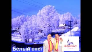 Исмоиловы Хасан и Хусен   Белый снег
