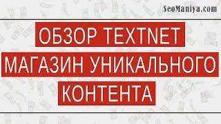 Обзор textnet - магазин уникального контента