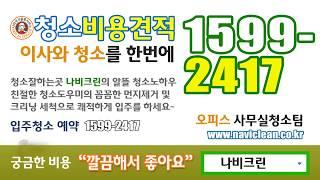입주청소전문업체/이사청소견적/거주청소비용/수원/분당/구…