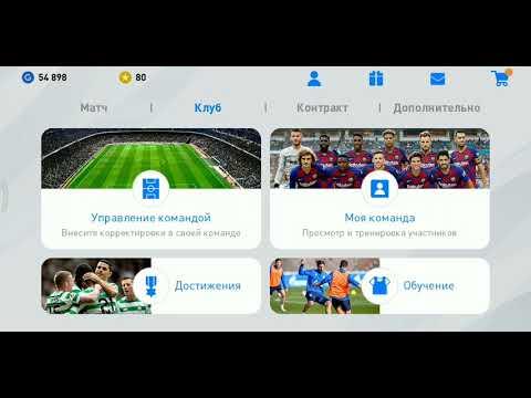 Как настраивать тактику игры, смена номера игрока, роли игроков Pes 2020 Mobile + Box Drow!!!